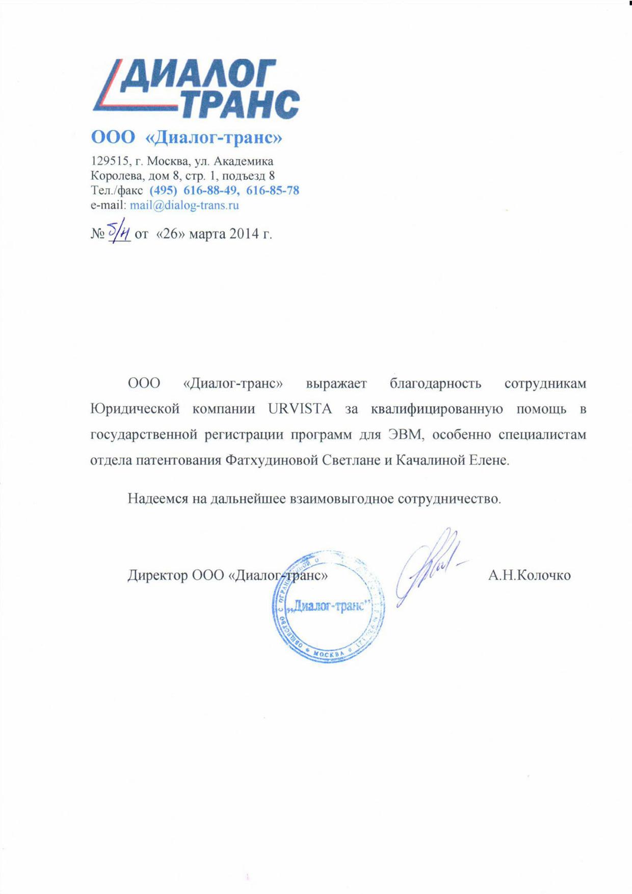 Регистрация ооо юрвиста как работать сбис электронная отчетность